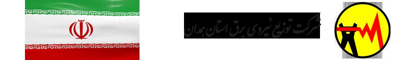 شرکت توزیع نیروی برق شهرستان تویسرکان